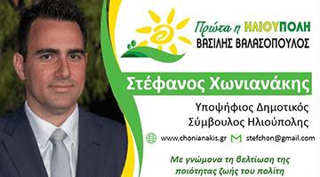 Χωνιανάκης Στέφανος