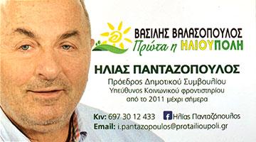 Πανταζόπουλος Ηλίας