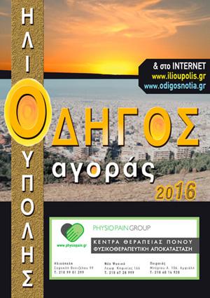 http://ilioupolis.gr/images/stories/Advertisements/odigos_2016_adv-300px.jpg