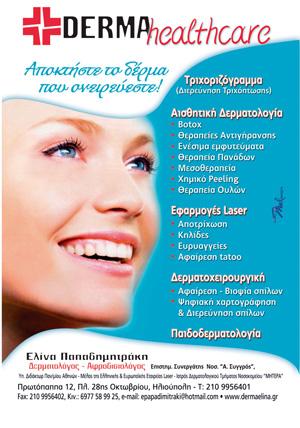 DERMAhealthcare