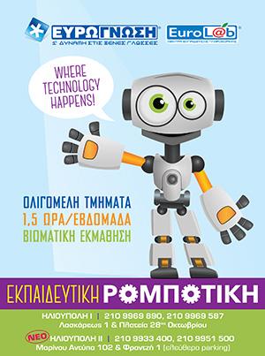 ΕΥΡΩΓΝΩΣΗ Kids robotics