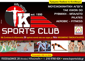 KALOYDIS Sports club