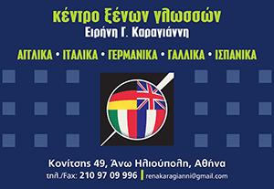 Ε. ΚΑΡΑΓΙΑΝΝΗ