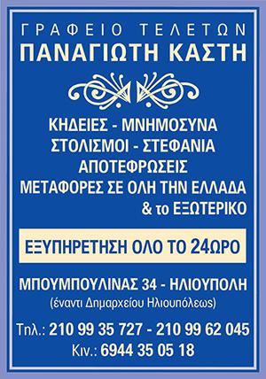 ΚΑΣΤΗΣ