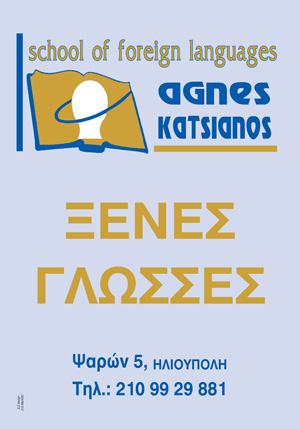 School of Foreign Languages - Agnes Katsianos