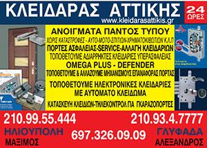 ΚΛΕΙΔΑΡΑΣ ΑΤΤΙΚΗΣ