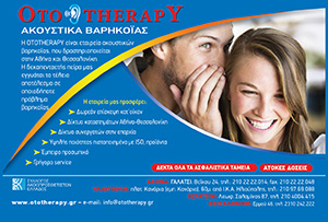 OTOTHERAPY