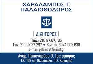 ΠΑΛΑΙΟΘΟΔΩΡΟΣ Γ. ΧΑΡΑΛΑΜΠΟΣ