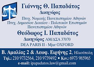 ΠΑΠΑΔΑΤΟΣ ΓΙΑΝΝΗΣ