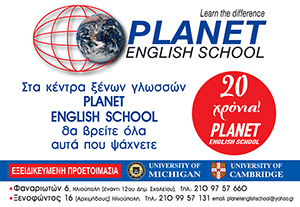 PLANET ENGLISH SCHOOL