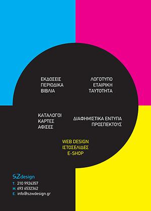 Ζωγραφάκης publishing