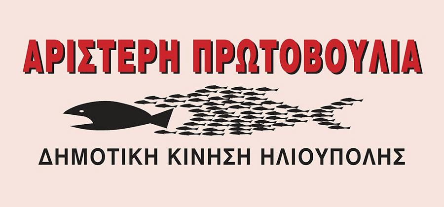 """Το ψηφοδέλτιο της παράταξης """"ΑΡΙΣΤΕΡΗ ΠΡΩΤΟΒΟΥΛΙΑ"""" Σόφης Γιώργος"""