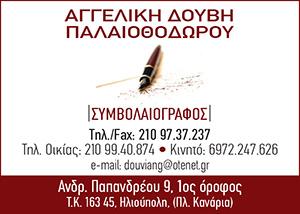 ΔΟΥΒΗ ΑΓΓΕΛΙΚΗ