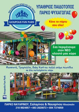 Ilioupolis Fun Park