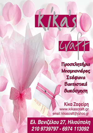 KIKA's craft